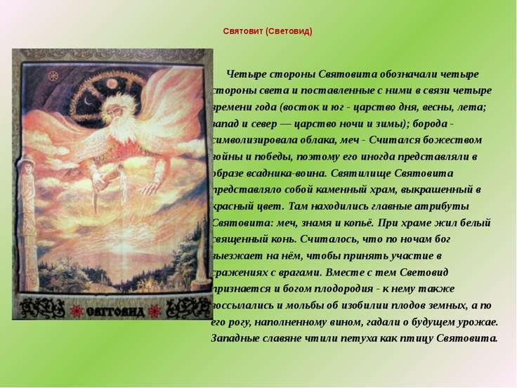 Святовит (Световид) Четыре стороны Святовита обозначали четыре стороны света ...