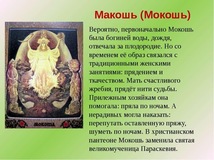 Макошь (Мокошь) Вероятно, первоначально Мокошь была богиней воды, дождя, отве...