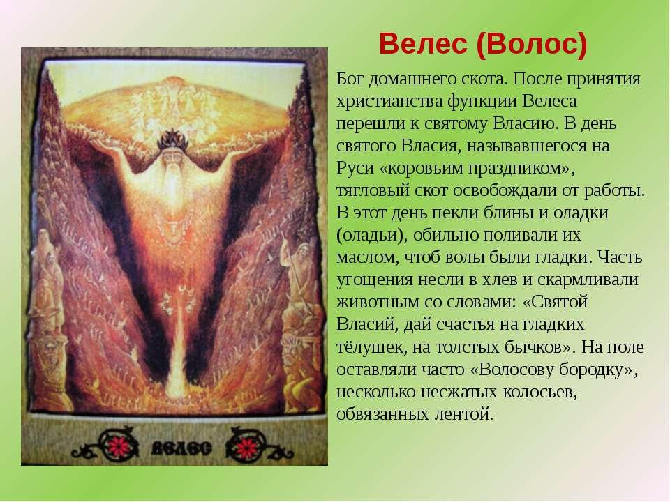 Велес (Волос) Бог домашнего скота. После принятия христианства функции Велеса...