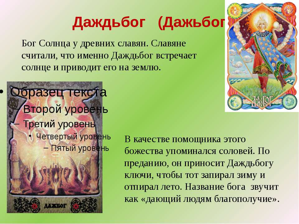 Даждьбог (Дажьбог) В качестве помощника этого божества упоминался соловей. По...