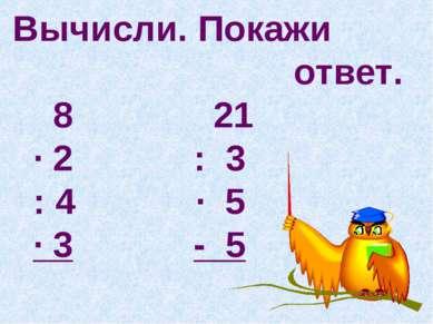 Вычисли. Покажи ответ. 8 21 · 2 : 3 : 4 · 5 · 3 - 5