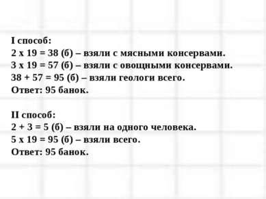 I способ: 2 х 19 = 38 (б) – взяли с мясными консервами. 3 х 19 = 57 (б) – взя...