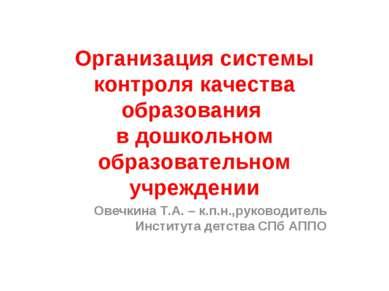 Организация системы контроля качества образования в дошкольном образовательно...