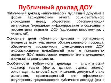 Публичный доклад ДОУ Публичный доклад –аналитический публичный документ в фор...