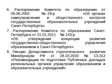 6. Распоряжение Комитета по образованию от 05.06.2002 № 29-р «Об органах само...