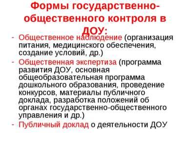 Формы государственно-общественного контроля в ДОУ: Общественное наблюдение (о...