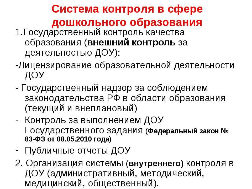 Система контроля в сфере дошкольного образования 1.Государственный контроль к...