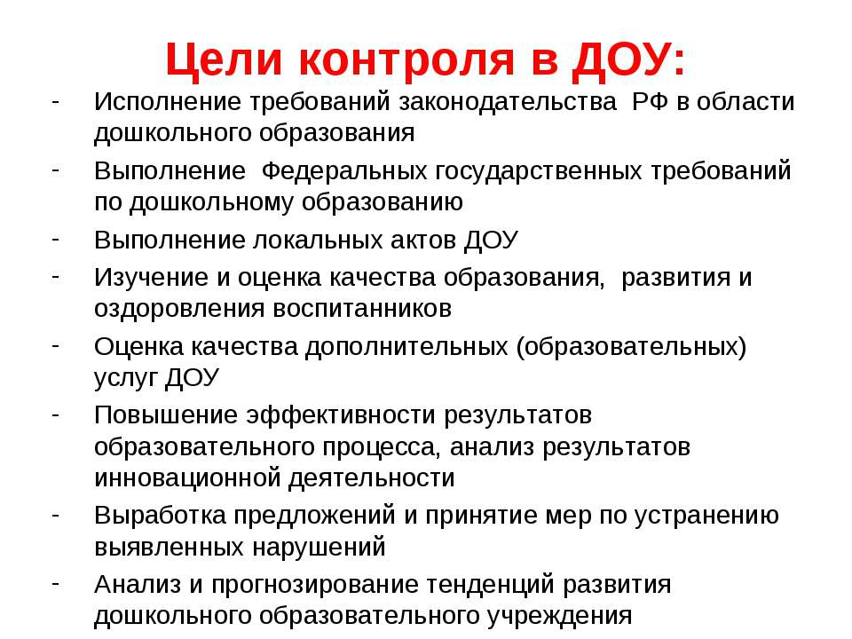 Цели контроля в ДОУ: Исполнение требований законодательства РФ в области дошк...