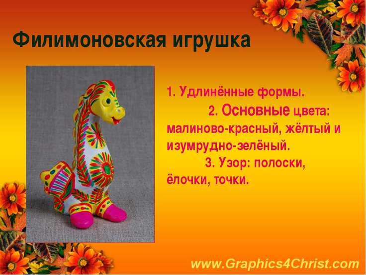 Филимоновская игрушка 1. Удлинённые формы. 2. Основные цвета: малиново-красны...
