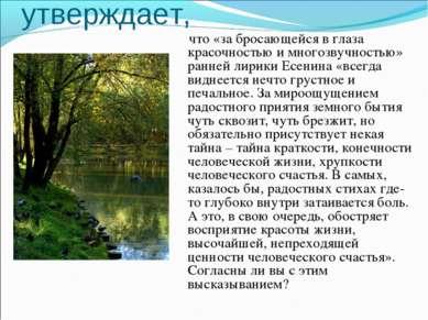 А.А.Козловский утверждает, что «за бросающейся в глаза красочностью и многозв...