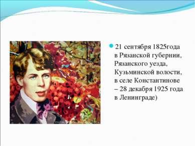 21 сентября 1825года в Рязанской губернии, Рязанского уезда, Кузьминской воло...
