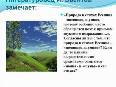 Литературовед И. Эвентов замечает: «Природа в стихах Есенина – звенящая, шумн...