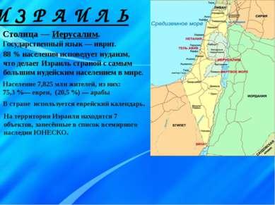 И З Р А И Л Ь Столица — Иерусалим. Государственный язык — иврит. 88 % населен...