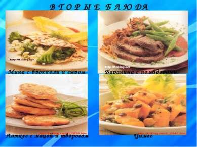 В Т О Р Ы Е Б Л Ю ДА Мина с брокколи и сыром Баранина с помидорами, фасолью и...