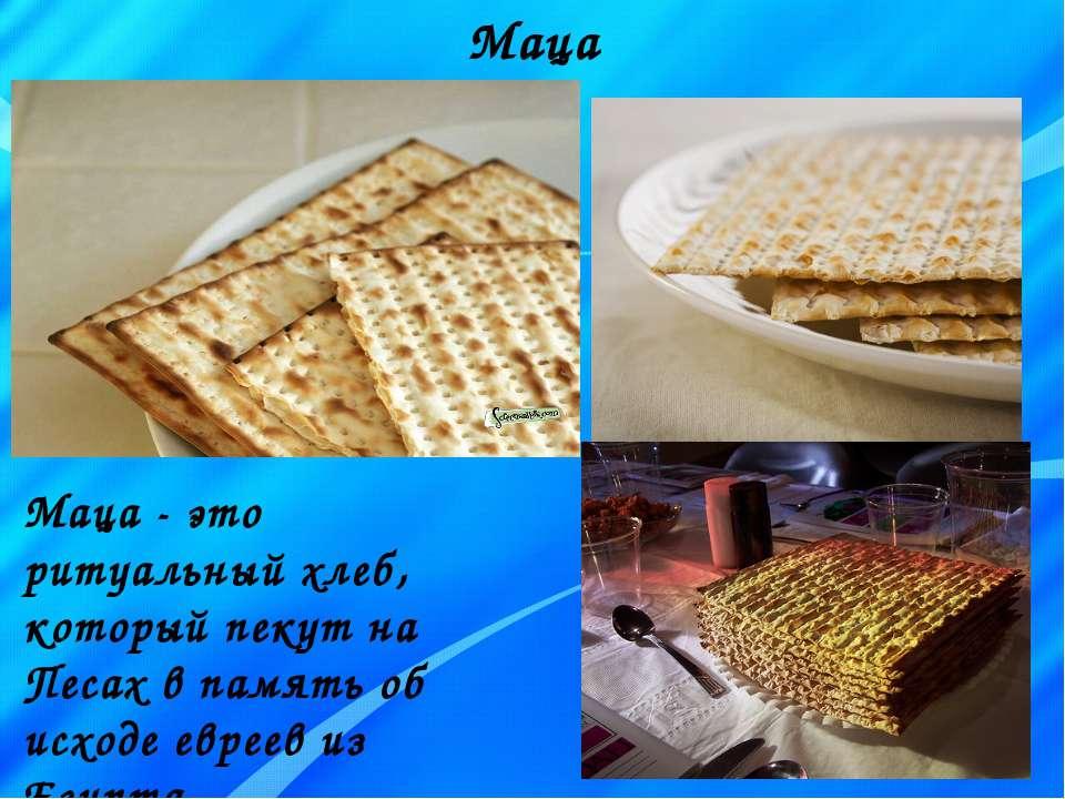 Маца Маца - это ритуальный хлеб, который пекут на Песах в память об исходе ев...