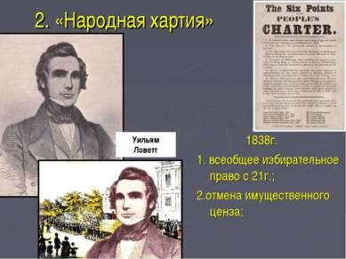 2. «Народная хартия» 1838г. 1. всеобщее избирательное право с 21г.; 2.отмена ...
