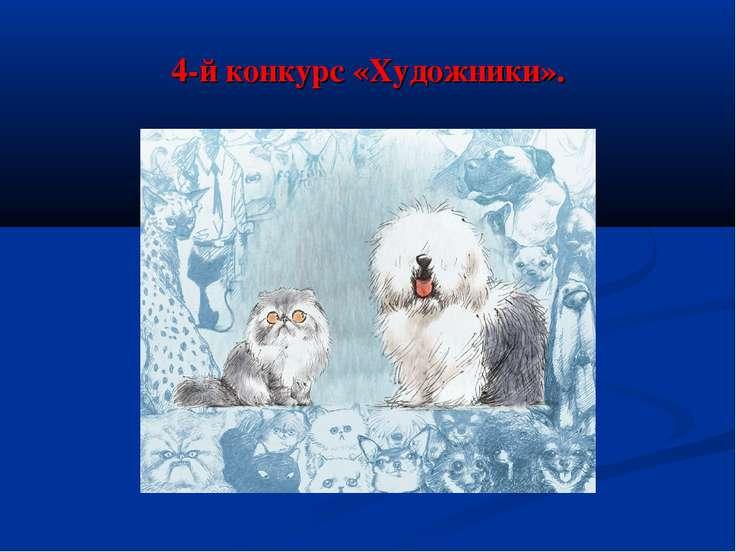 4-й конкурс «Художники».