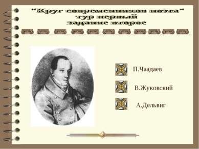 П.Чаадаев В.Жуковский А.Дельвиг