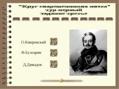Д.Давыдов О.Кипренский Ф.Булгарин