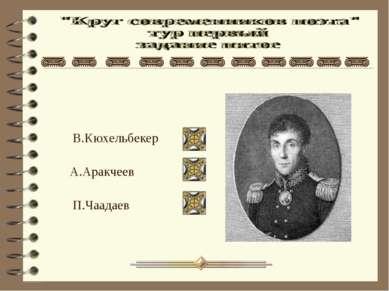 А.Аракчеев В.Кюхельбекер П.Чаадаев