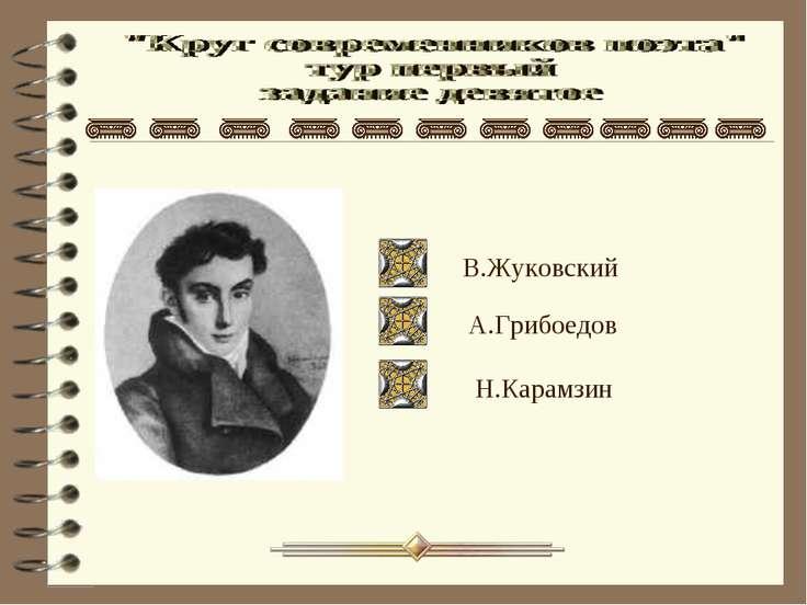В.Жуковский А.Грибоедов Н.Карамзин