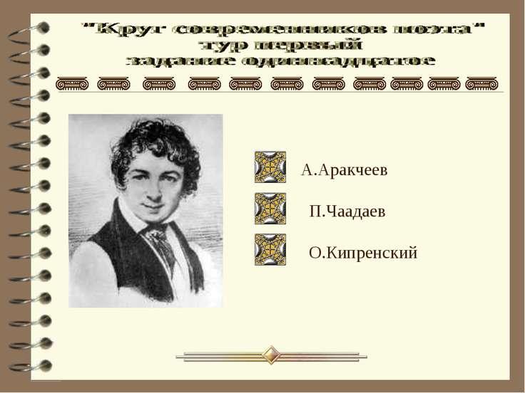 О.Кипренский П.Чаадаев А.Аракчеев