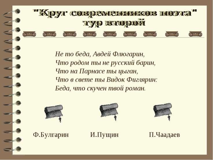 Не то беда, Авдей Флюгарин, Что родом ты не русский барин, Что на Парнасе ты ...