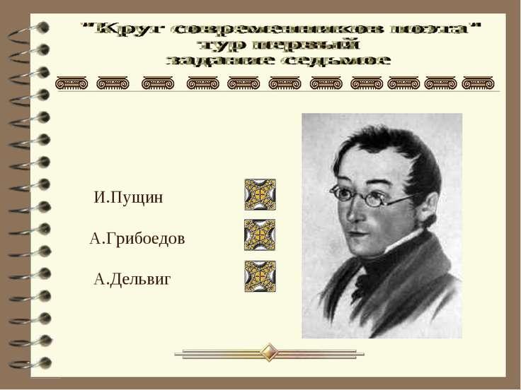 А.Грибоедов И.Пущин А.Дельвиг