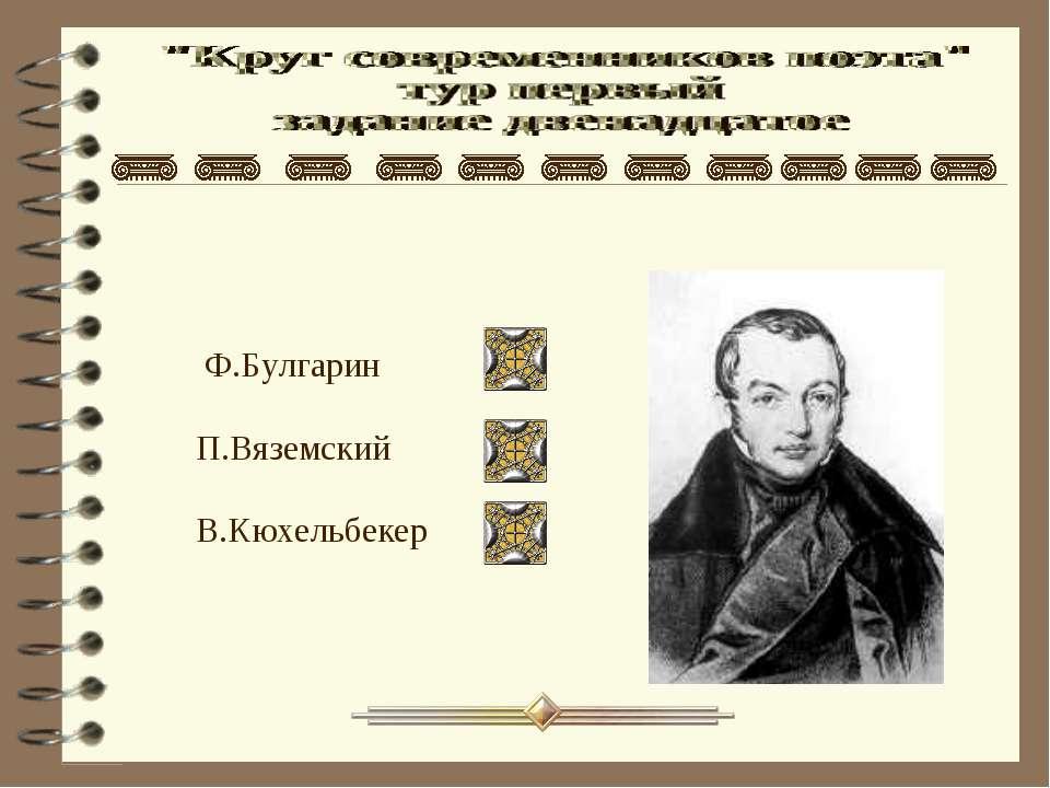 Ф.Булгарин П.Вяземский В.Кюхельбекер