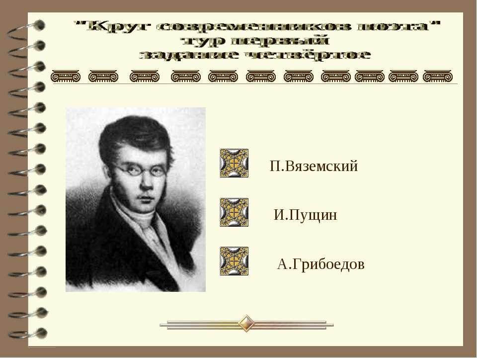 П.Вяземский И.Пущин А.Грибоедов