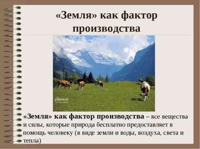 «Земля» как фактор производства «Земля» как фактор производства – все веществ...