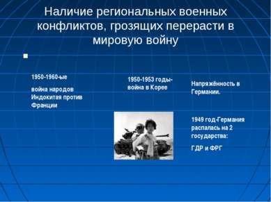 Наличие региональных военных конфликтов, грозящих перерасти в мировую войну 1...