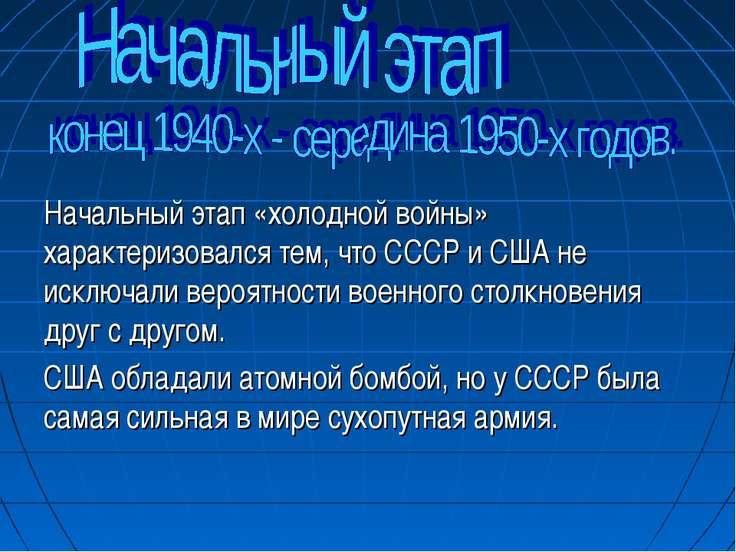 Начальный этап «холодной войны» характеризовался тем, что СССР и США не исклю...