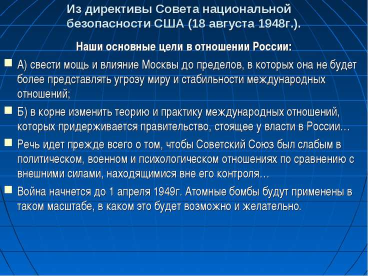 Из директивы Совета национальной безопасности США (18 августа 1948г.). Наши о...