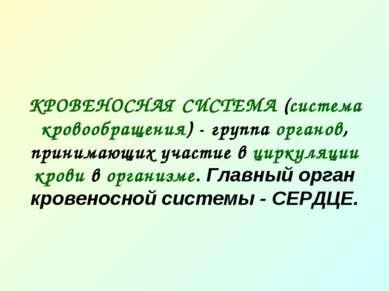 КРОВЕНОСНАЯ СИСТЕМА (система кровообращения) - группа органов, принимающих уч...