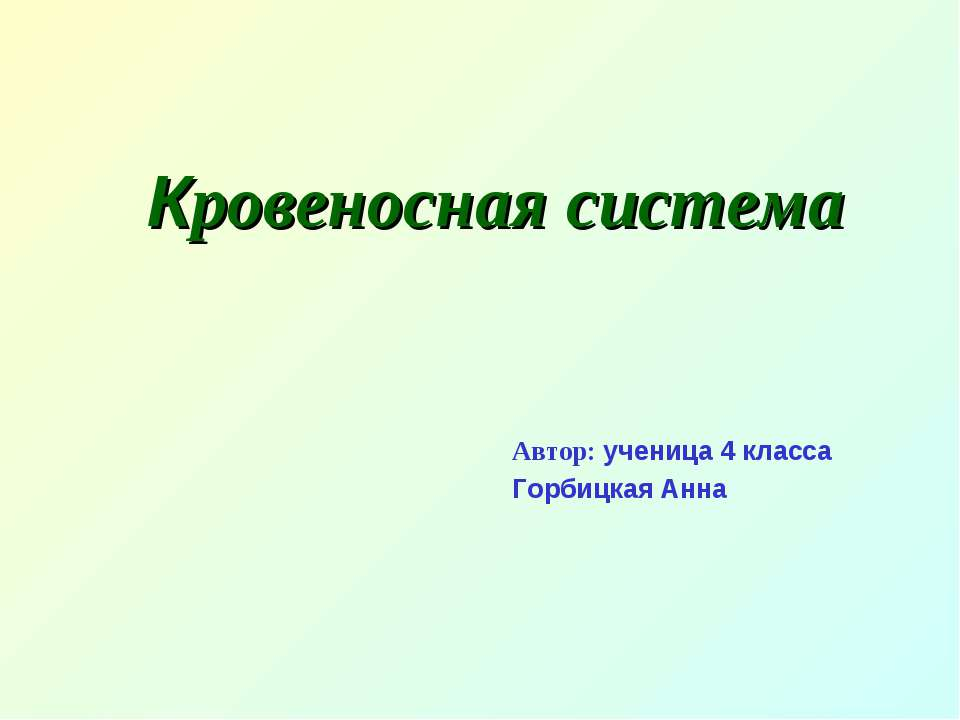 Кровеносная система Автор: ученица 4 класса Горбицкая Анна
