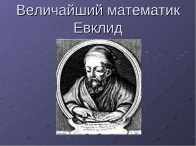 Величайший математик Евклид