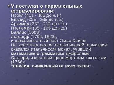 V постулат о параллельных формулировали: Прокл (411 - 485 до н.э.) Евклид (32...