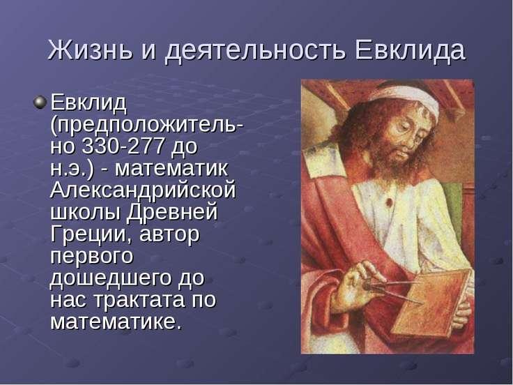 Жизнь и деятельность Евклида Евклид (предположитель-но 330-277 до н.э.) - мат...