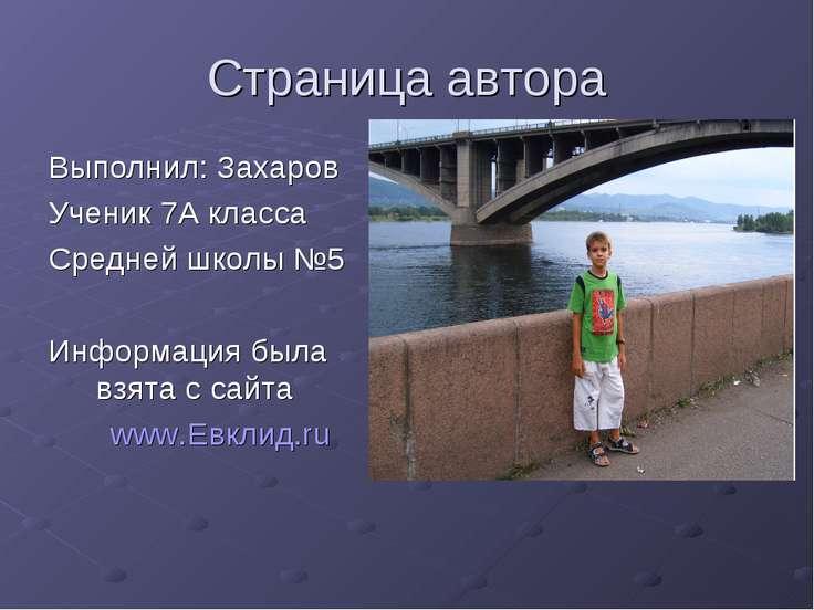 Страница автора Выполнил: Захаров Ученик 7А класса Средней школы №5 Информаци...