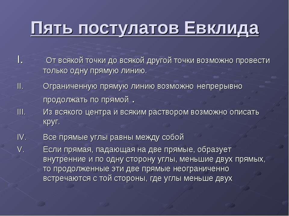 Пять постулатов Евклида От всякой точки до всякой другой точки возможно прове...
