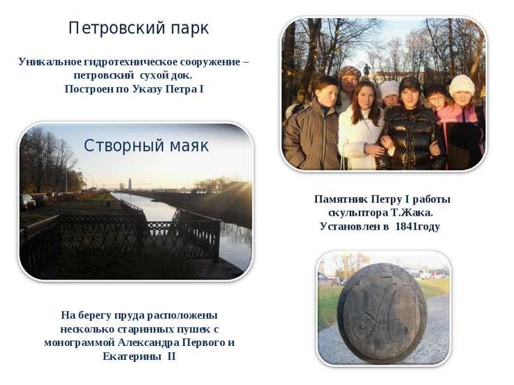 Уникальное гидротехническое сооружение – петровский сухой док. Построен по Ук...
