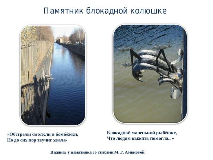 Памятник блокадной колюшке Блокадной маленькой рыбёшке, Что людям выжить помо...