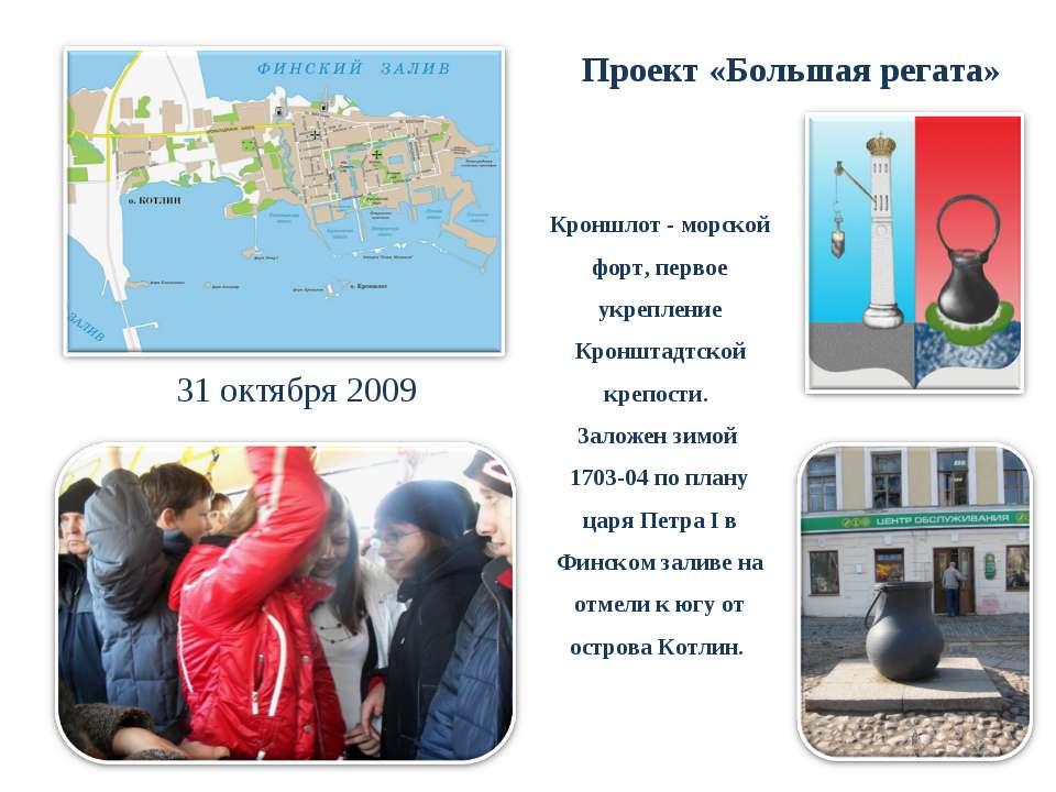 31 октября 2009 Кроншлот - морcкой форт, первое укрепление Кронштадтской креп...