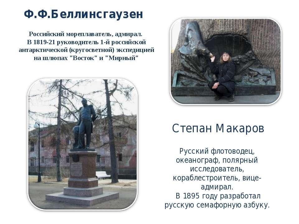 Ф.Ф.Беллинсгаузен Российский мореплаватель, адмирал. В 1819-21 руководитель 1...