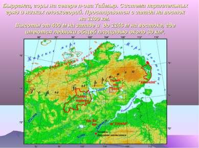 Бырранга, горы на севере п-ова Таймыр. Система параллельных гряд и низких пло...