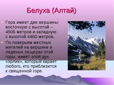 Белуха (Алтай) Гора имеет две вершины: восточную с высотой – 4506 метров и за...