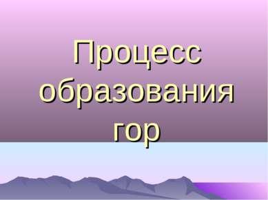 Процесс образования гор