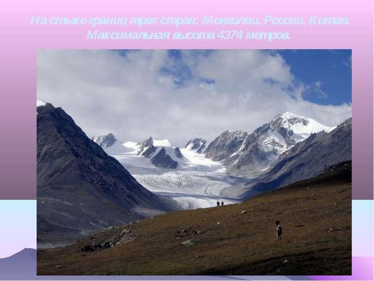 На стыке границ трех стран: Монголии, России, Китая. Максимальная высота 4374...