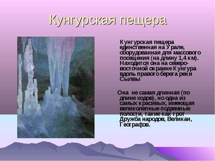 Кунгурская пещера Кунгурская пещера единственная на Урале, оборудованная для ...